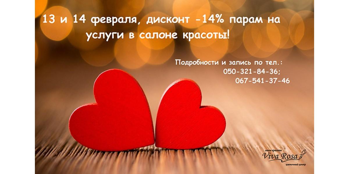 Дисконт -14% в день Св. Валентина!